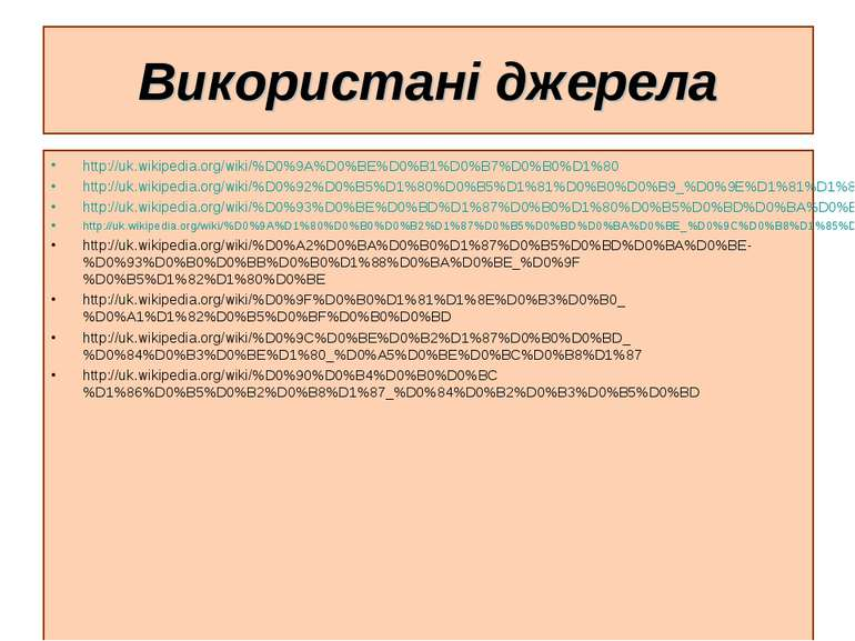 Використані джерела http://uk.wikipedia.org/wiki/%D0%9A%D0%BE%D0%B1%D0%B7%D0%...