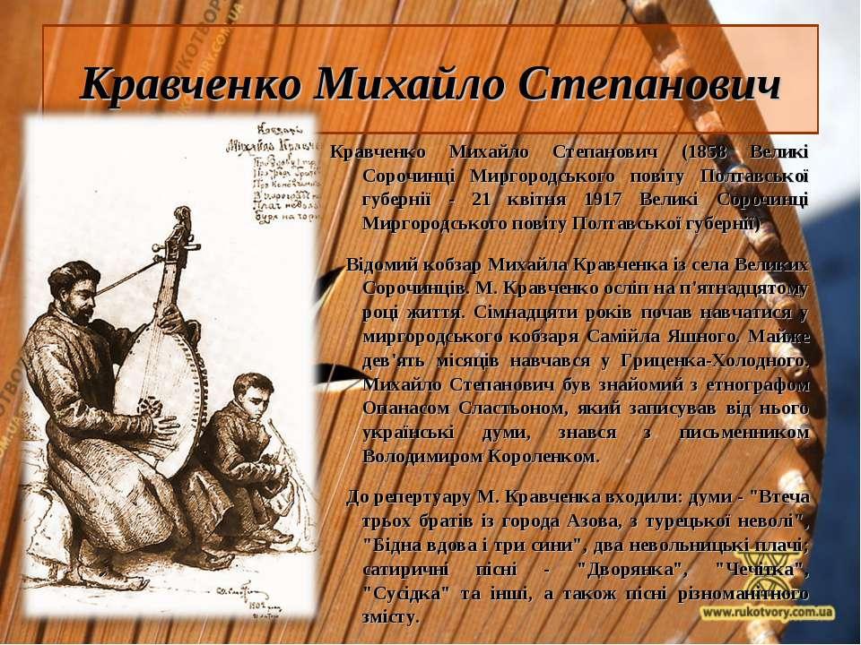 Кравченко Михайло Степанович Кравченко Михайло Степанович (1858 Великі Сорочи...