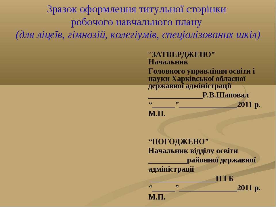 Зразок оформлення титульної сторінки робочого навчального плану (для ліцеїв, ...