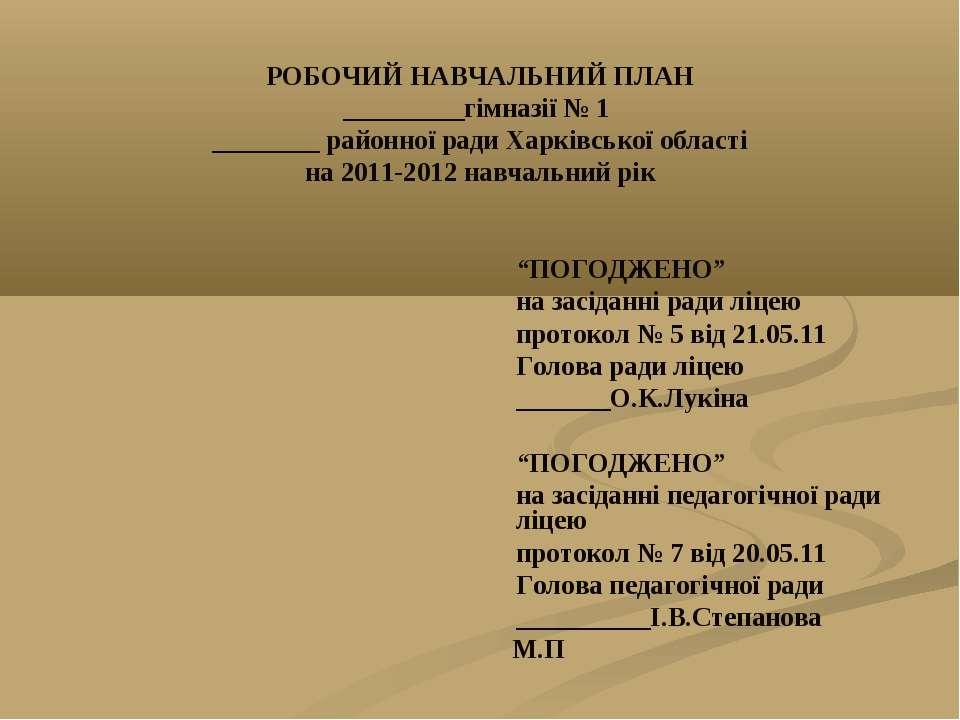 РОБОЧИЙ НАВЧАЛЬНИЙ ПЛАН _________гімназії № 1 ________ районної ради Харківсь...
