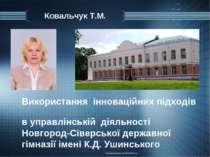 Ковальчук Т.М. Використання інноваційних підходів в управлінській діяльності ...