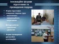 Інноваційні форми підготовки та проведення педрад Форми підготовки : створенн...