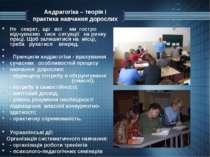 Андрагогіка – теорія і практика навчання дорослих Не секрет, що всі ми гостро...