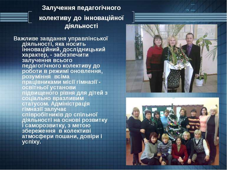 Залучення педагогічного колективу до інноваційної діяльності Важливе завдання...