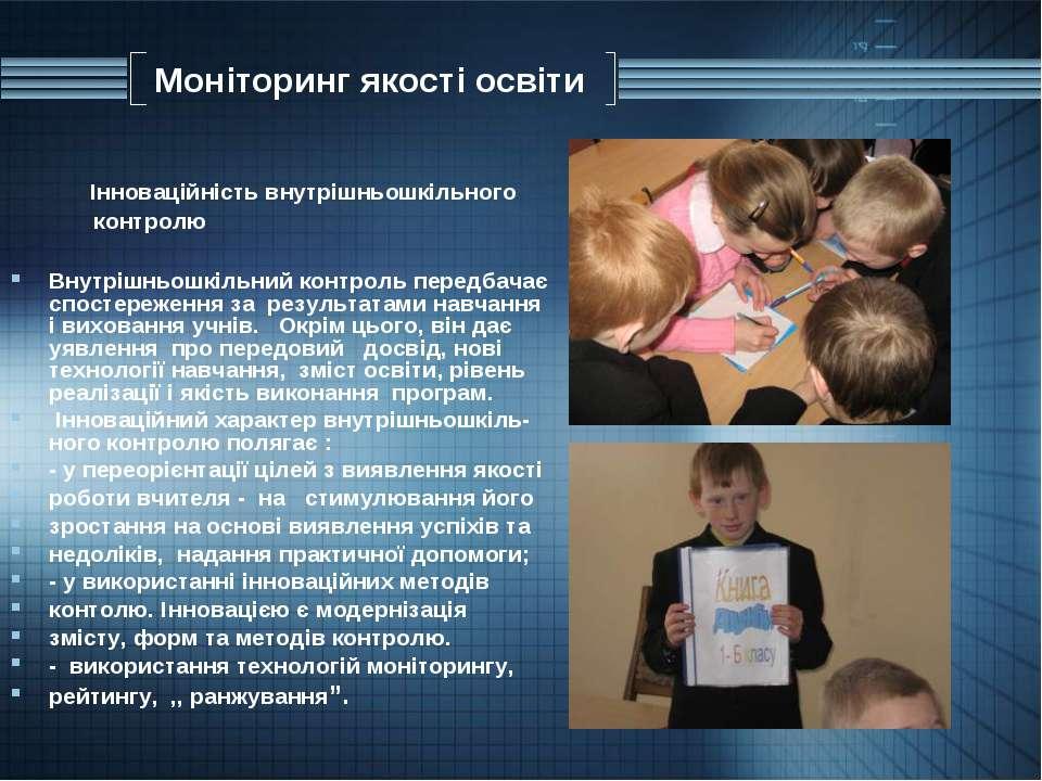 Моніторинг якості освіти Інноваційність внутрішньошкільного контролю Внутрішн...