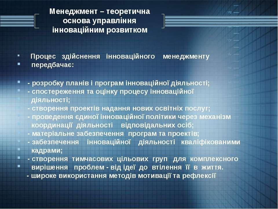 Менеджмент – теоретична основа управління інноваційним розвитком Процес здійс...
