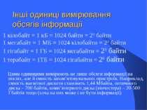 Інші одиниці вимірювання обсягів інформації 1 кілобайт = 1 кБ = 1024 байти = ...