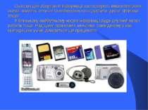 Сьогодні для зберігання інформації застосовують мікроелектронні схеми, магніт...