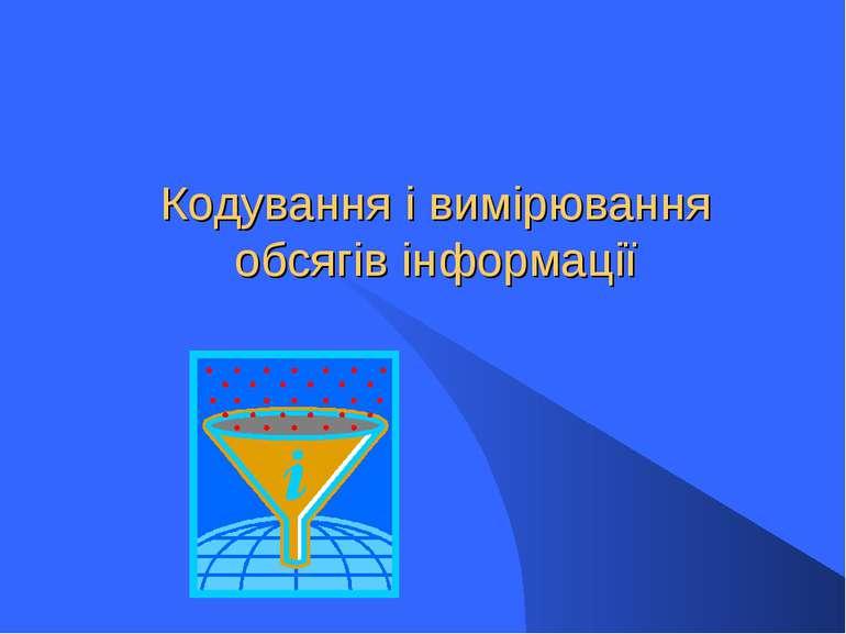 Кодування і вимірювання обсягів інформації