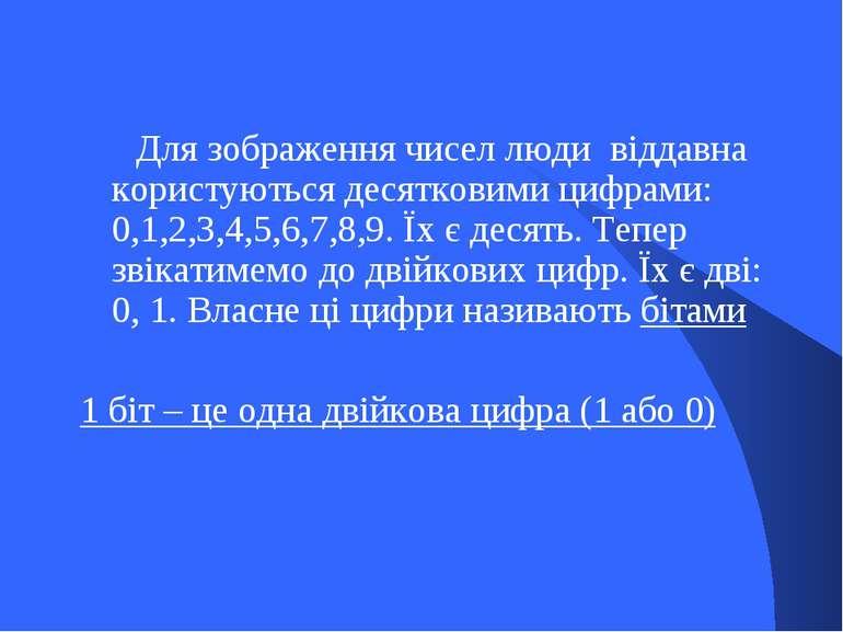 Для зображення чисел люди віддавна користуються десятковими цифрами: 0,1,2,3,...