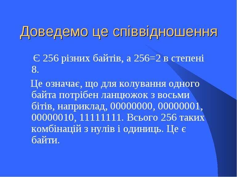Доведемо це співвідношення Є 256 різних байтів, а 256=2 в степені 8. Це означ...