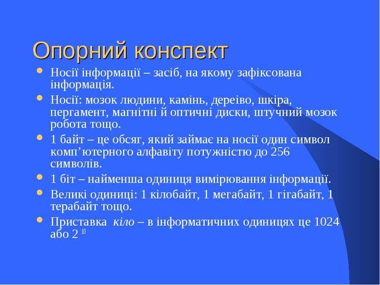 Опорний конспект Носії інформації – засіб, на якому зафіксована інформація. Н...