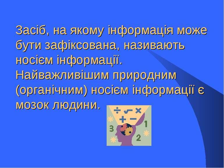 Засіб, на якому інформація може бути зафіксована, називають носієм інформації...