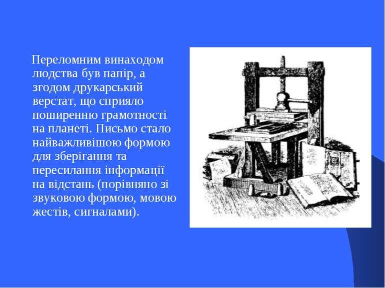 Переломним винаходом людства був папір, а згодом друкарський верстат, що спри...