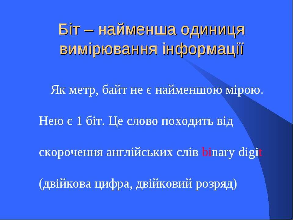 Біт – найменша одиниця вимірювання інформації Як метр, байт не є найменшою мі...