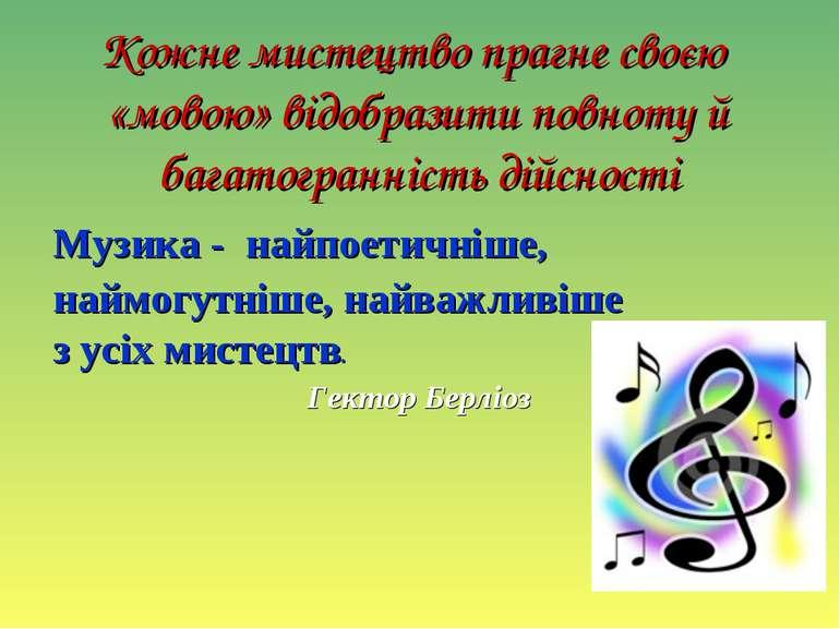 Кожне мистецтво прагне своєю «мовою» відобразити повноту й багатогранність ді...