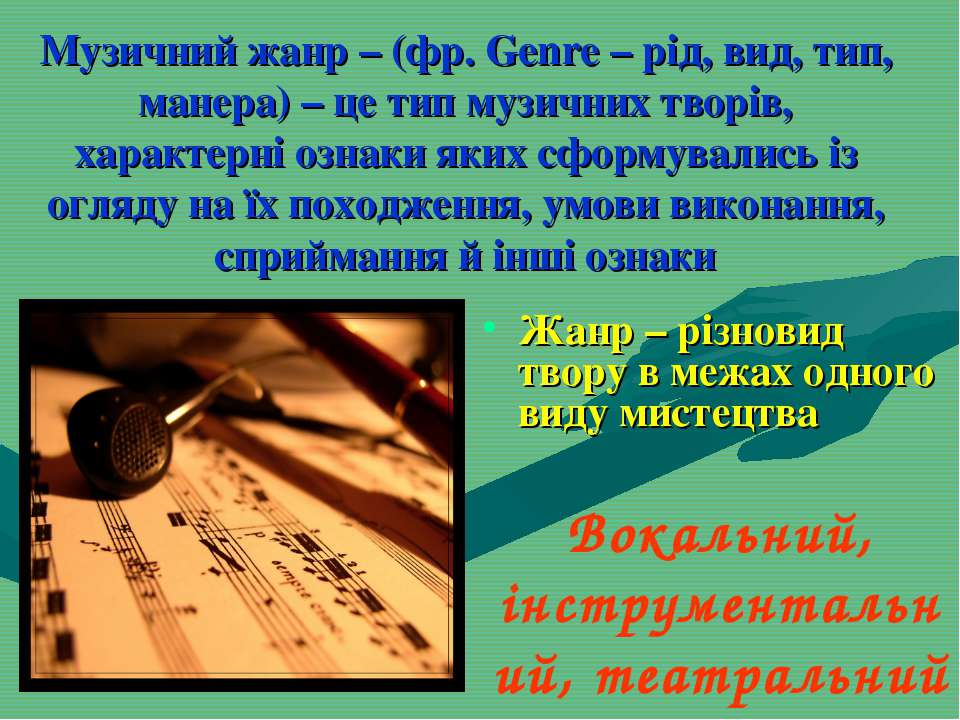 Музичний жанр – (фр. Genre – рід, вид, тип, манера) – це тип музичних творів,...