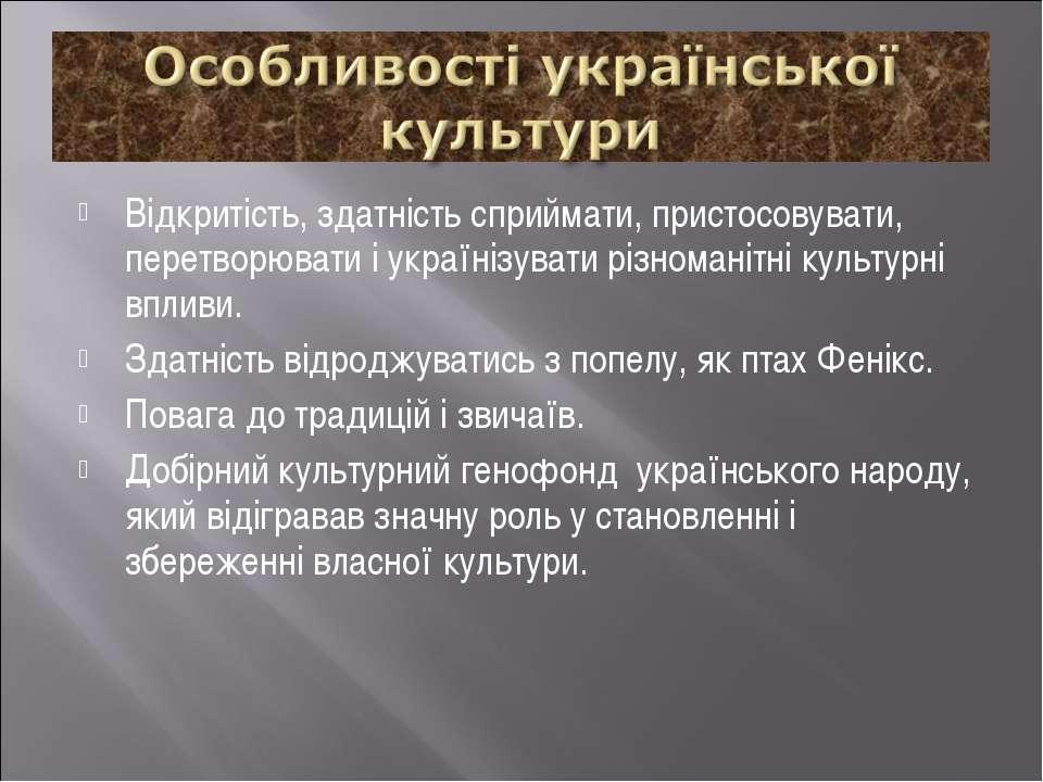 Відкритість, здатність сприймати, пристосовувати, перетворювати і українізува...