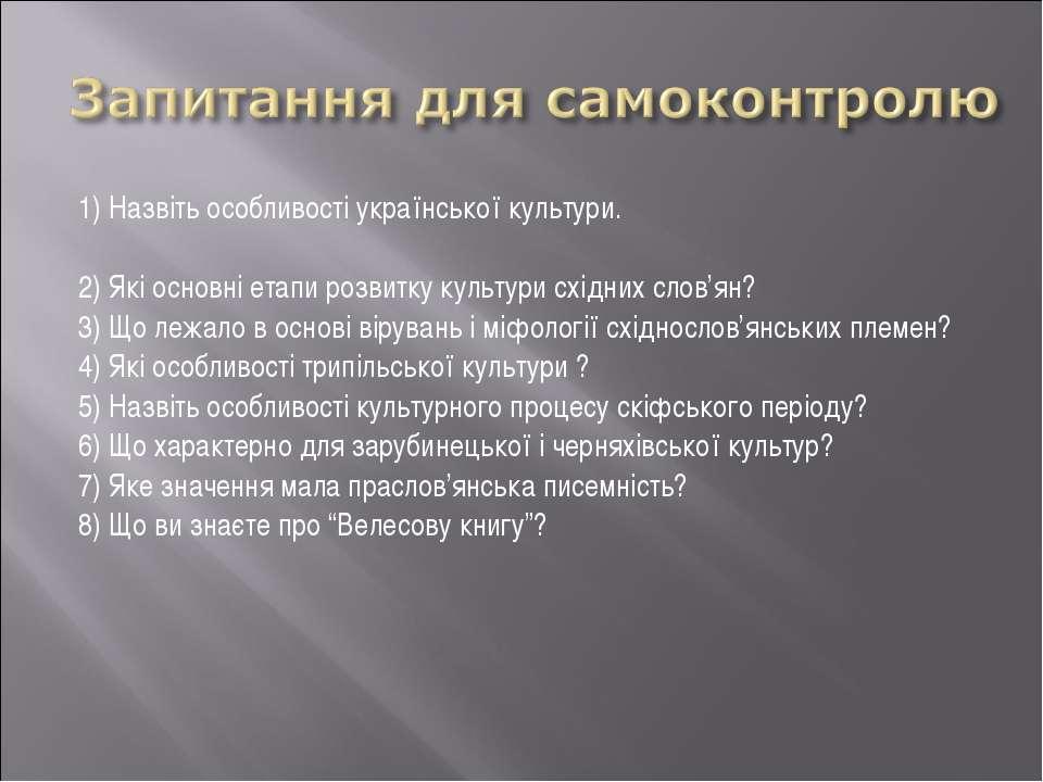 1) Назвіть особливості української культури. 2) Які основні етапи розвитку ку...