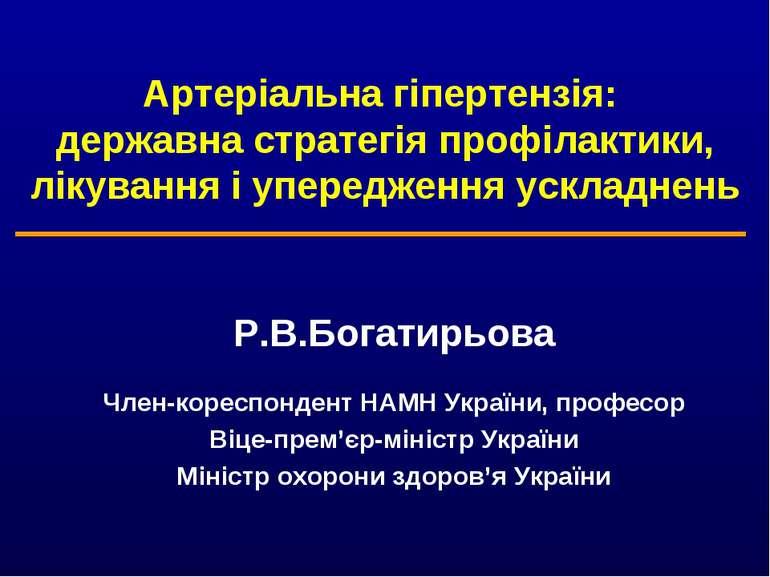 Р.В.Богатирьова Член-кореспондент НАМН України, професор Віце-прем'єр-міністр...