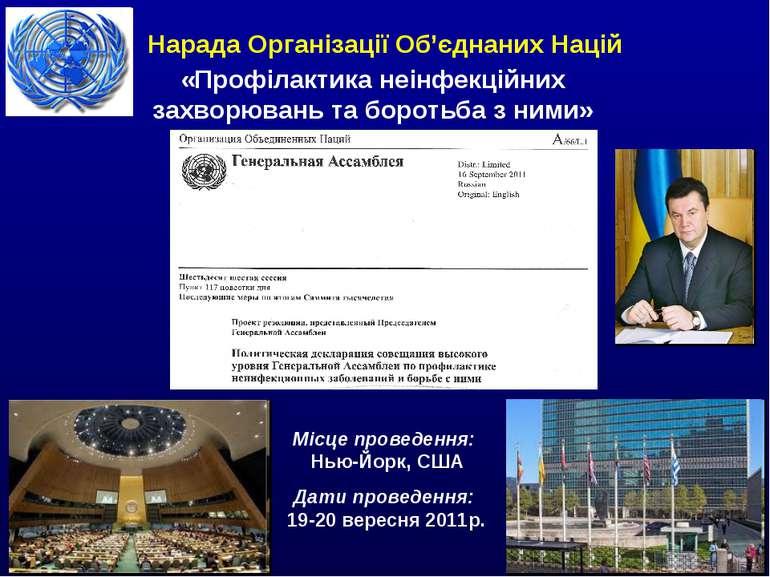Нарада Організації Об'єднаних Націй «Профілактика неінфекційних захворювань т...