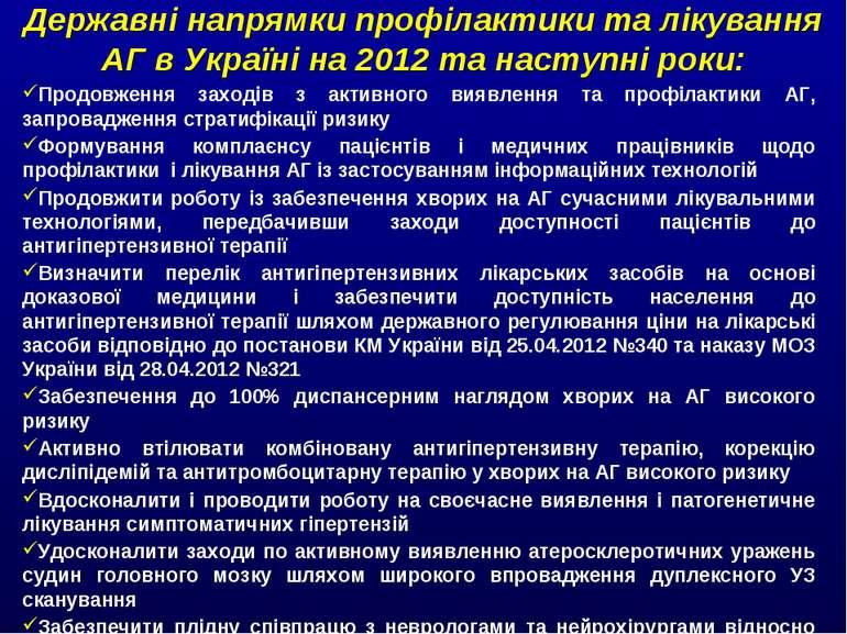 Державні напрямки профілактики та лікування АГ в Україні на 2012 та наступні ...