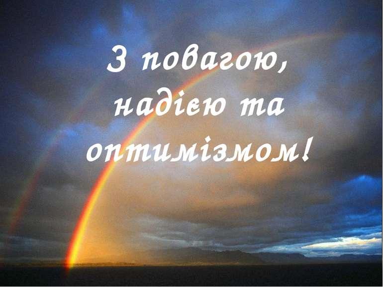 З повагою, надією та оптимізмом!