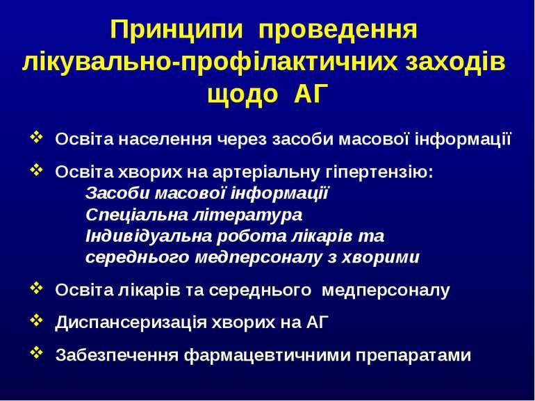 Принципи проведення лікувально-профілактичних заходів щодо АГ Освіта населенн...