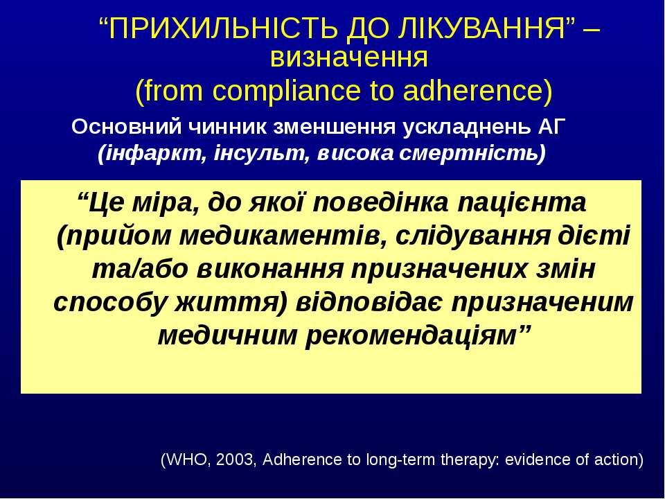 """""""ПРИХИЛЬНІСТЬ ДО ЛІКУВАННЯ"""" – визначення (from compliance to adherence) """"Це м..."""