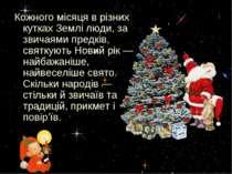 Кожного місяця в різних кутках Землі люди, за звичаямипредків, святкують Нов...