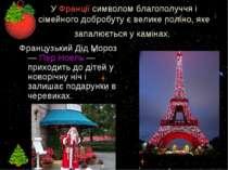 У Франції символом благополуччя і сімейного добробуту є велике поліно, яке за...