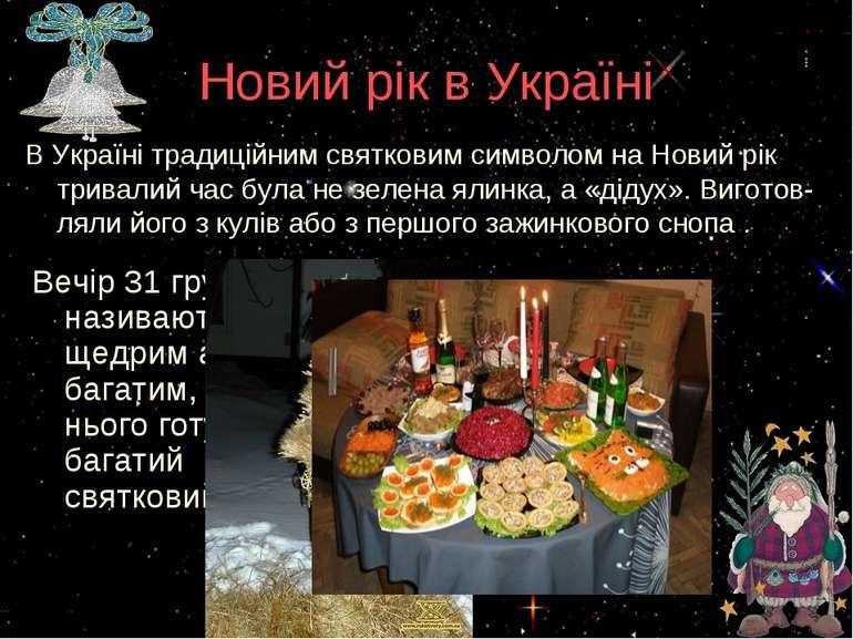 Новий рік в Україні В Україні традиційним святковим символом на Новий рік три...