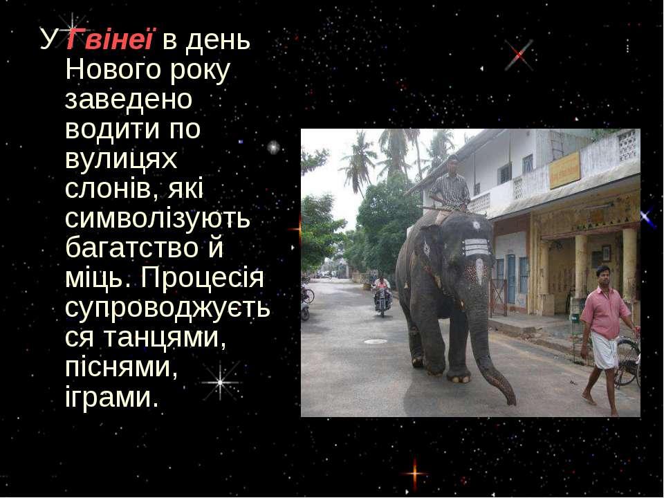 УГвінеїв день Нового року заведено водити по вулицях слонів, які символізую...