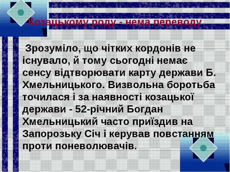 Козацькому роду - нема переводу Зрозуміло, що чітких кордонів не існувало, й ...