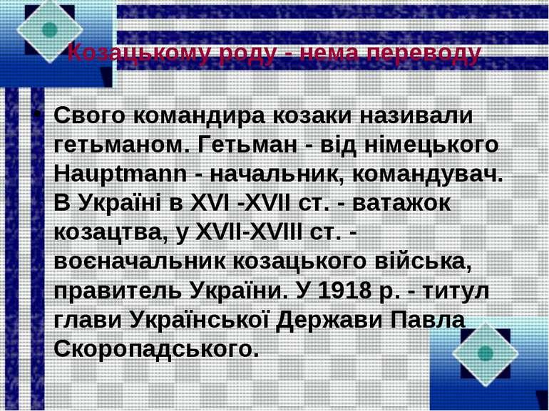 Козацькому роду - нема переводу Свого командира козаки називали гетьманом. Ге...