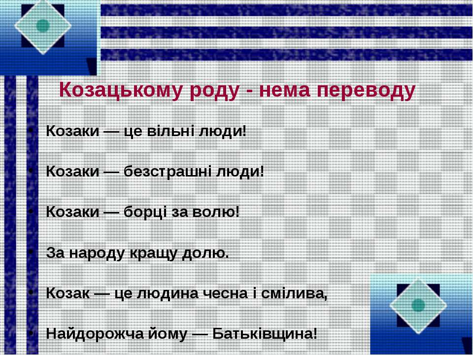Козацькому роду - нема переводу Козаки — це вільні люди! Козаки — безстрашні ...
