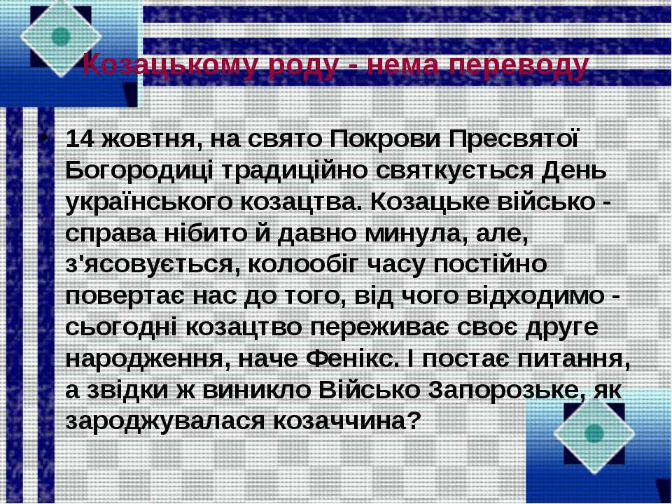 Козацькому роду - нема переводу 14 жовтня, на свято Покрови Пресвятої Богород...