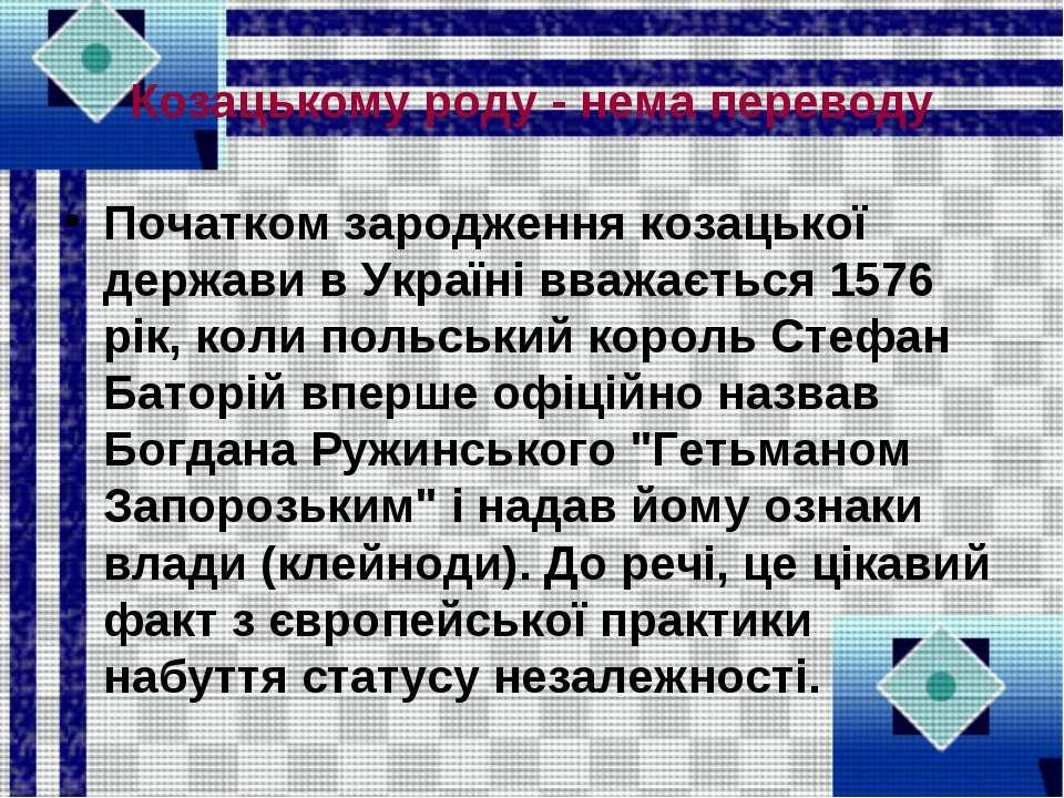 Козацькому роду - нема переводу Початком зародження козацької держави в Украї...