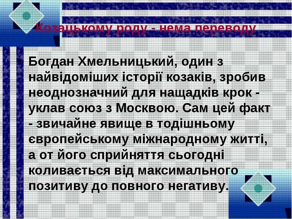Козацькому роду - нема переводу Богдан Хмельницький, один з найвідоміших істо...