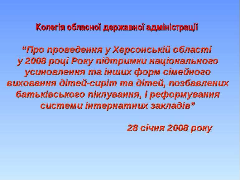 """Колегія обласної державної адміністрації """"Про проведення у Херсонській област..."""