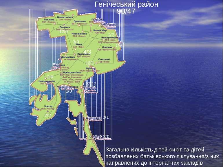 Генічеський район Загальна кількість дітей-сиріт та дітей, позбавлених батькі...
