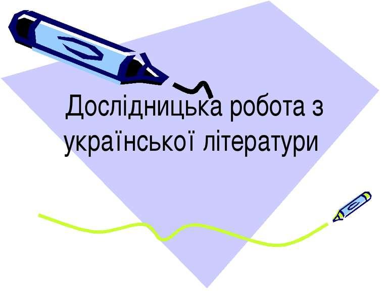 Дослідницька робота з української літератури