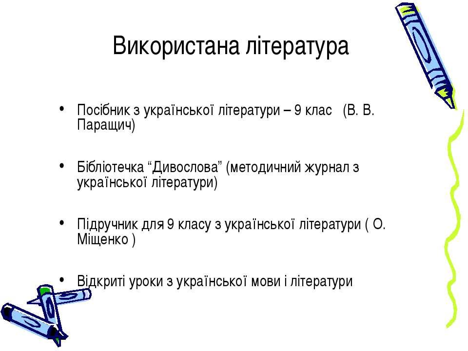 """Посібник з української літератури – 9 клас (В. В. Паращич) Бібліотечка """"Дивос..."""