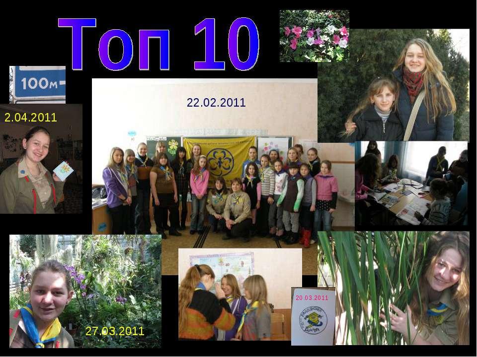 Актуальні фотки 22.02.2011 2.04.2011 27.03.2011 20.03.2011