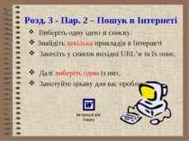 Розд. 3 - Пар. 2 – Пошук в Інтернеті Виберіть одну ідею зі списку. Знайдіть д...