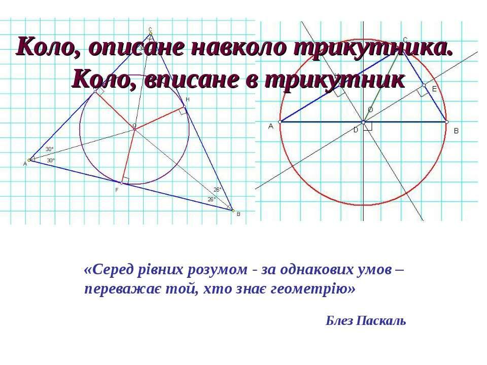 Коло, описане навколо трикутника. Коло, вписане в трикутник «Серед рівних роз...