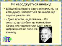 Як народжується винахід Ейнштейна одного разу запитали, як, на його думку, з'...