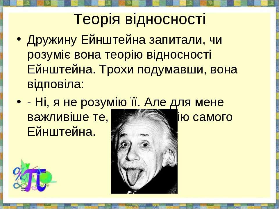 Теорія відносності Дружину Ейнштейна запитали, чи розуміє вона теорію відносн...