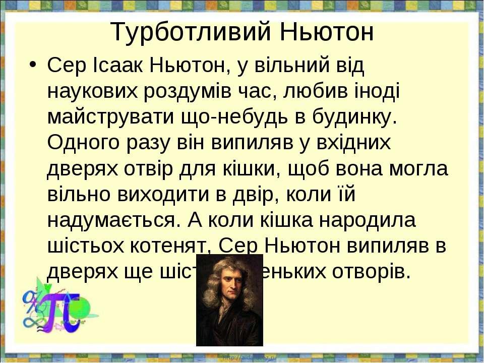 Турботливий Ньютон Сер Ісаак Ньютон, у вільний від наукових роздумів час, люб...