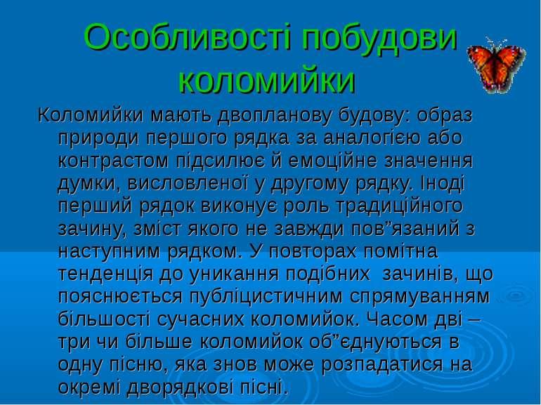 Особливості побудови коломийки Коломийки мають двопланову будову: образ приро...